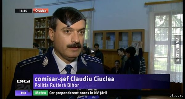 Румынская прокуратура