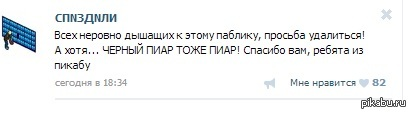 "К посту <a href=""http://pikabu.ru/story/gruppa_maloletnikh_prestupnikov_2665779#comment_34091049"">#comment_34091049</a>"
