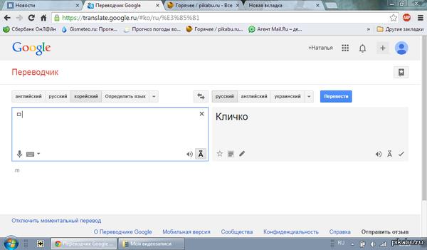 Интересный эффект на переводчике Гугл с корейского на русский... Обычно надо в левое окошко ввести несколько иероглифов, чтобы переводчик начал переводить. А если ввести просто квадратик, то переводчик даже не задумывается