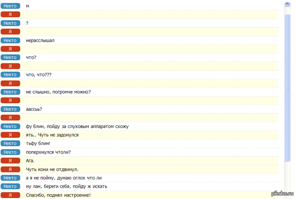"Решил посидеть в ЧатВдвоем. вдохновил пост <a href=""http://pikabu.ru/story/i_vot_tak_vsegda_2664381"">http://pikabu.ru/story/_2664381</a>"