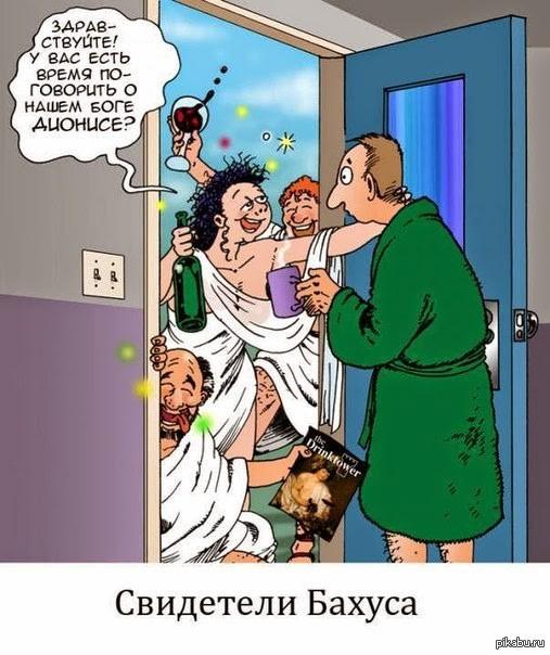 Религия такая разная...