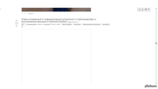 Пост про Интернет Эксплорер не прогрузился)