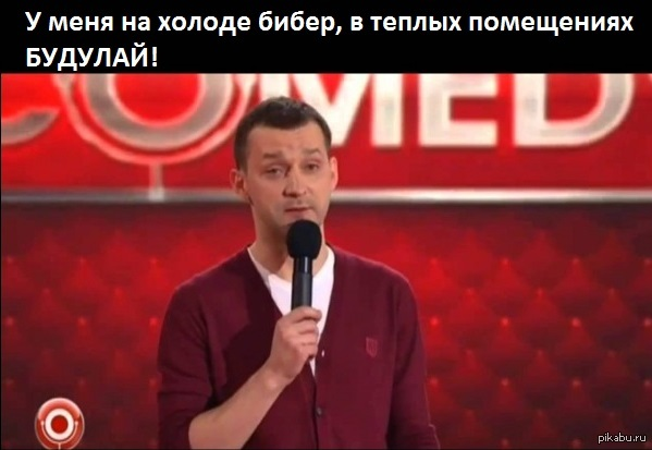 Руслан Белый как всегда вчера смотрел камеди,улыбнуло
