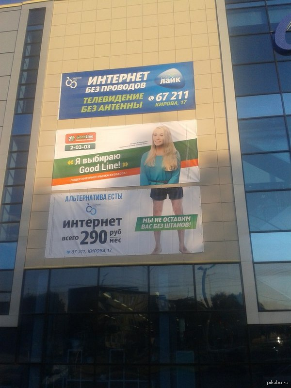 Рекламная война или девушка в трусах ) Вот так у нас идёт рекламная война между интернет провайдерами  в городе )