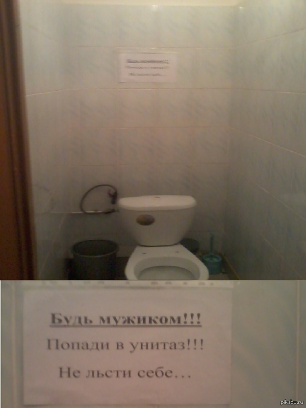 Туалет в общежитии колледжа. Я не знаю, я меткий...  Фоткал на 2 Мп камеру , в простонародии тапок, пейнтом владею плохо =)