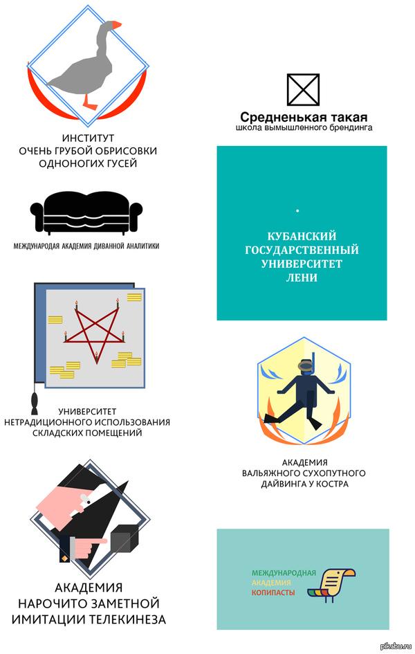 Серия логотипов несуществующих ВУЗов Часть 2