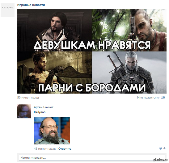 Мужчины в бородками в играх Лента новостей радует комментариями