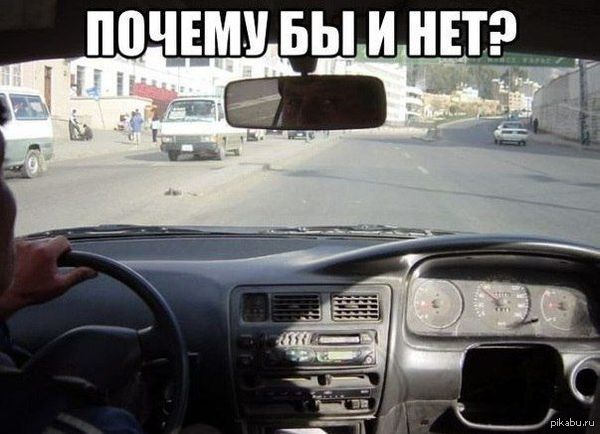 Ну а чё)