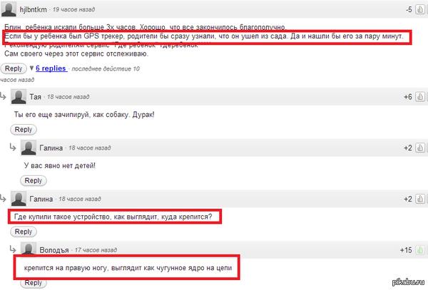 Комменты как всегда не могут не радовать) взято с VL.ru