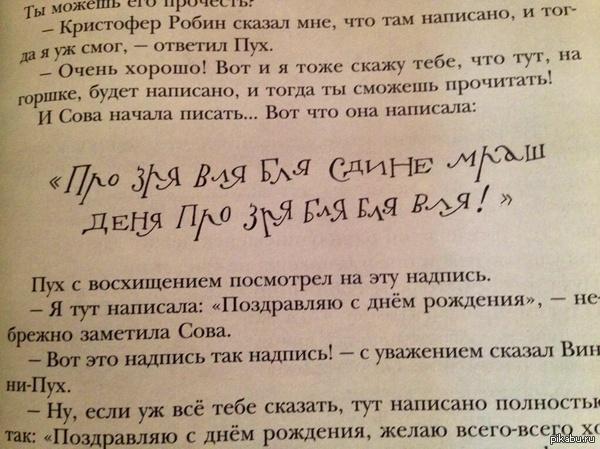 Винни Пух в переводе Б. Заходера Сова видимо поддает