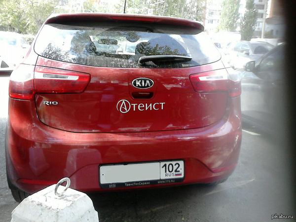 Машина атеиста Одногруппница гуляя по городу обнаружила такую машину, немного неожиданно)))