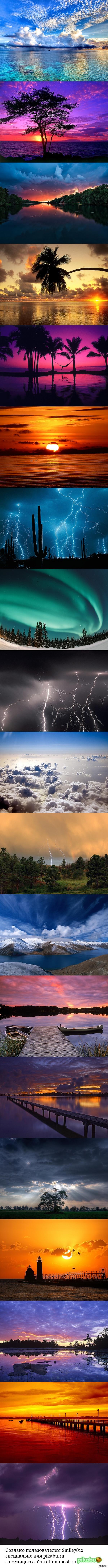 Небо бывает разным