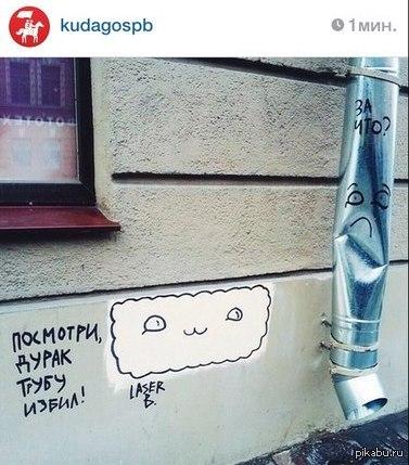 Креатив на улицах Петербурга.