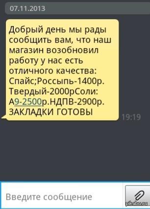 Смс'ка пришла)