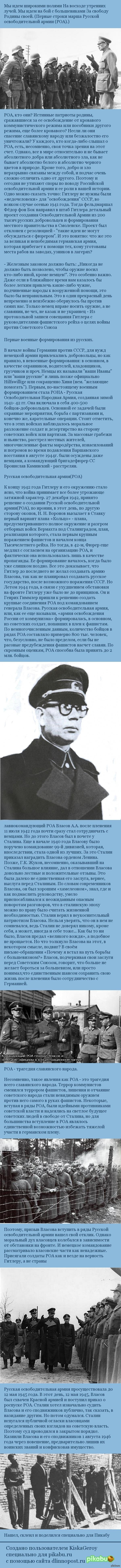 Герои или предатели? Русская освободительная армия (РОА)