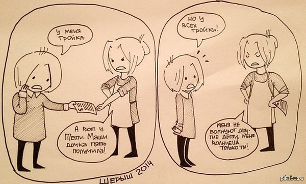 Минутка безысходности Решила снова постить комиксы:)  Если понравилось,скину еще,за минусы не обижусь)