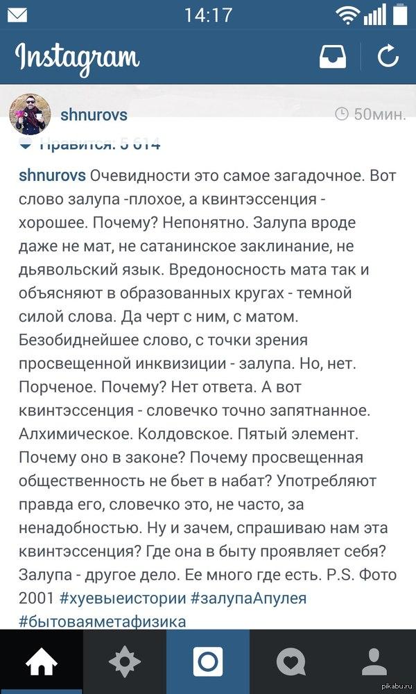 Из инстаграма Шнурова Про мат, не мат и разные словечки.