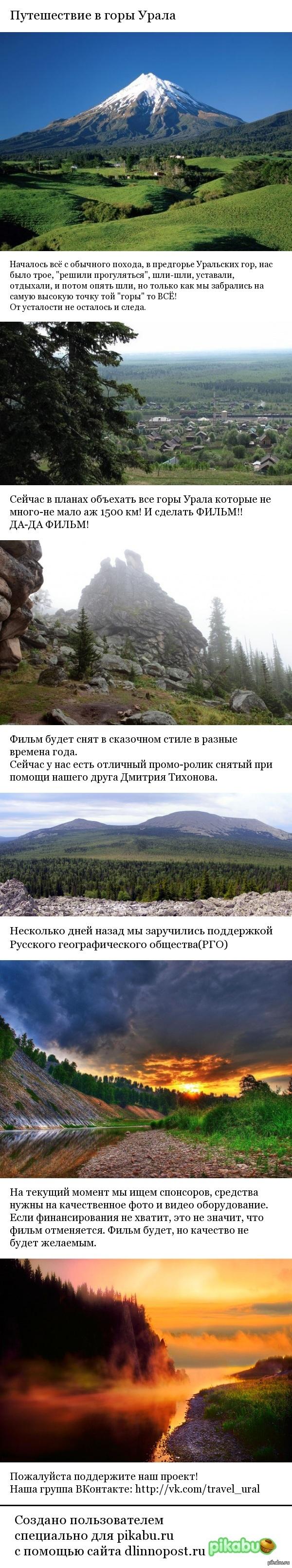 Путешествие в горы Урала! Идеальное Кино! Или как Кино снимать будем!
