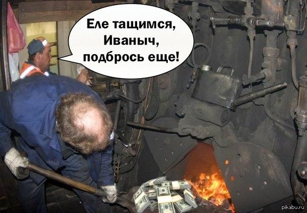 РЖД получит 30 миллиардов рублей от государства в 2015 году.