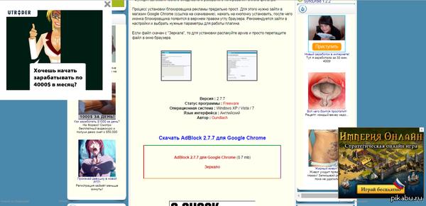 Решил я как то скачать adblock стало появляться много рекламы в браузере, решил cкачать adbock, зашел на сайт и прифигел
