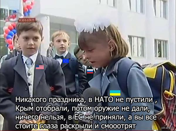 После посещения Порошенко США. Все же помнят недовольную девочку)   https://www.youtube.com/watch?v=P5EG9A26tL8