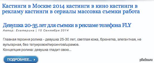 А вы точно продюсер? С сайта массовок в Москве