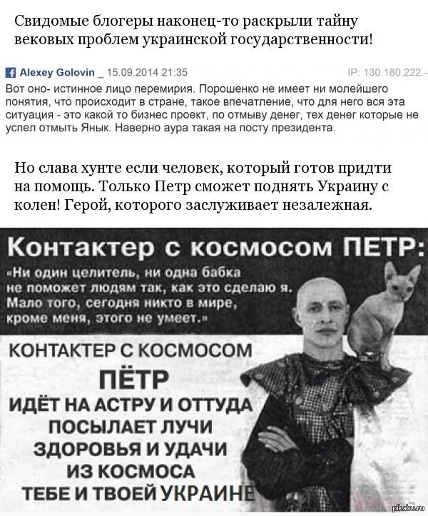 Плохая аура как причина всех бед Украины