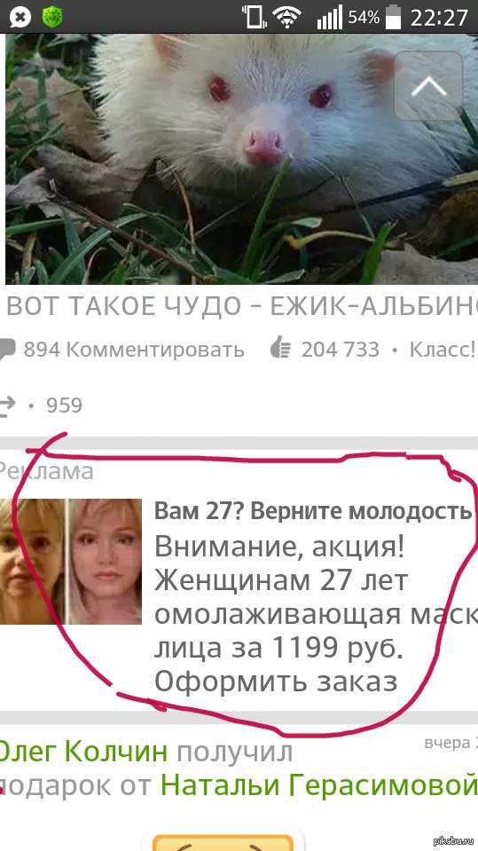 """27-это много? Одноклассники """"порадовали"""" рекламой. Верните молодость, блин."""