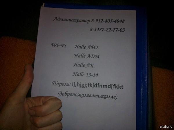"""""""Трудности перевода"""" Такой вот пароль в гостинице )"""