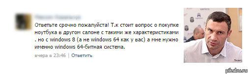 А не Windows 64