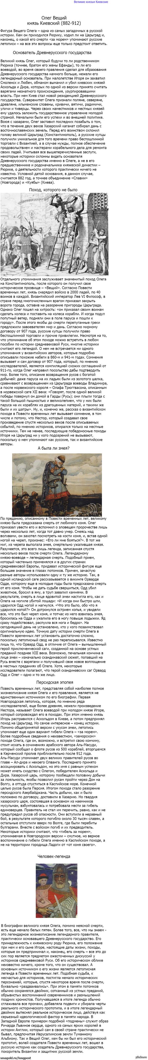 Великие князья Киевские: Олег Вещий