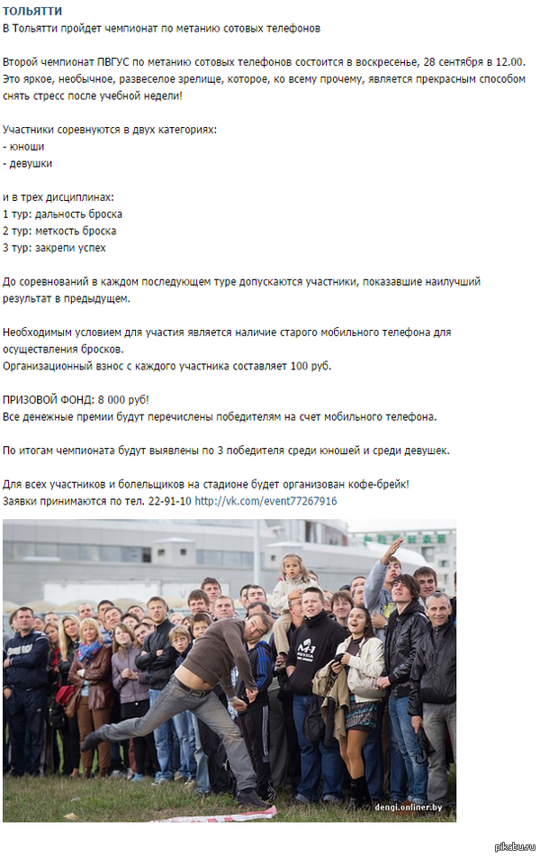 Веселый Тольятти. В Тольятти пройдет чемпионат по метанию сотовых телефонов