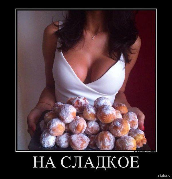 На сладкое