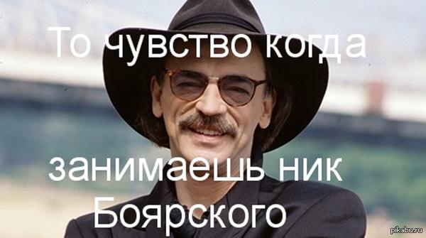 То чувство когда занимаешь ник Боярского...like a Boss
