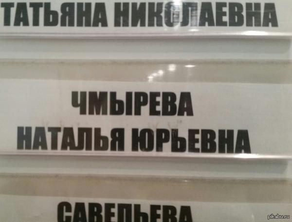 Однажды в поликлинике - Чмырёва! К доске!  )))