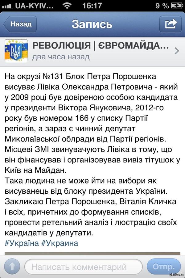 Це перемога Краткий перевод:блок Петра Порошенко выдвигает Ливика Александра Петровича который был  доверным лицом Виктора Януковича