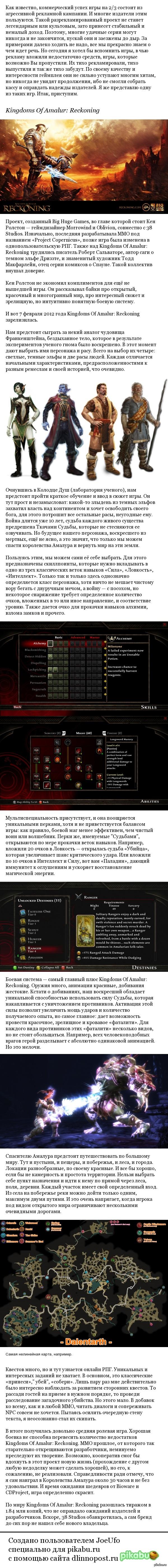Invisible Games - Kingdoms of Amalur: Rekoning