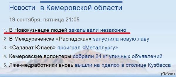 Этот странный Кузбасс ...Продолжая когда-то начатую тему.