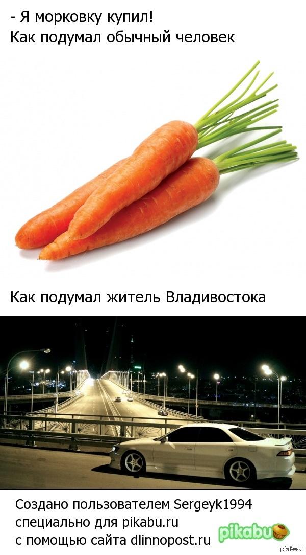 О морковках))