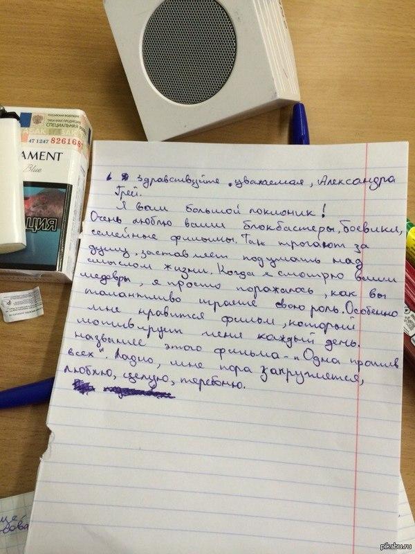 Письмо Александре На Русском и культуре речи нужно было написатьюписьмо. Мой одногрупник написал и зачитал перед всеми данный шедевр.