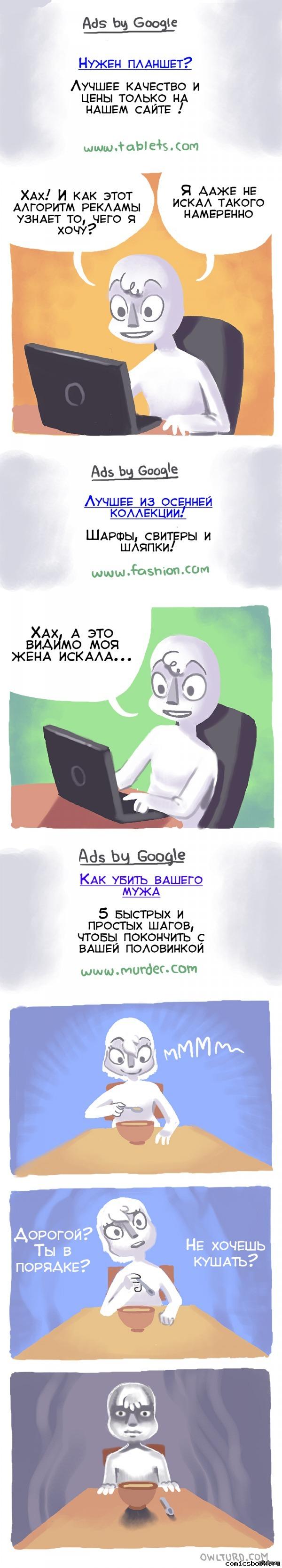 Реклама от Google Баянометр ничего не выдал