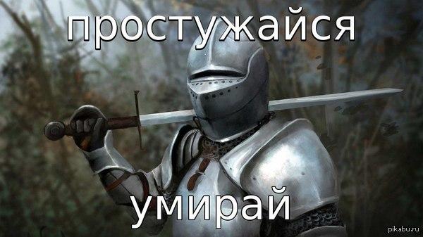 Суровое средневековье.