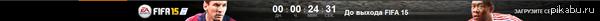 FIFA 15 ох эти томительные 25 минут...