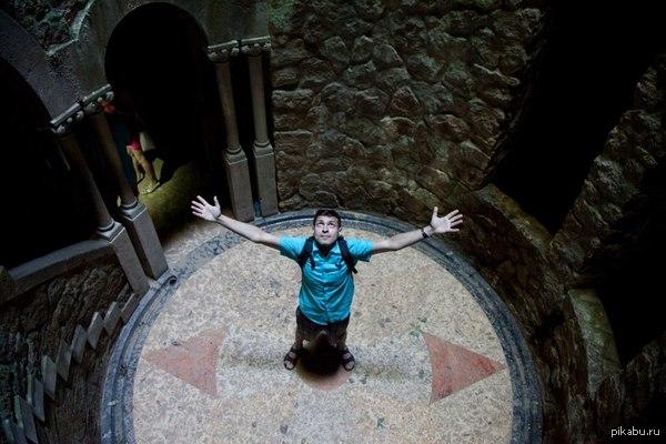 Предлагаю новую фишку на Пикабу Выкладывайте ваши фотки в каких-нить интересных местах. На фото я в перевернутой башне масонов - колодец посвящения, Синтра, Португалия.