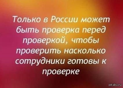 Это Россия...