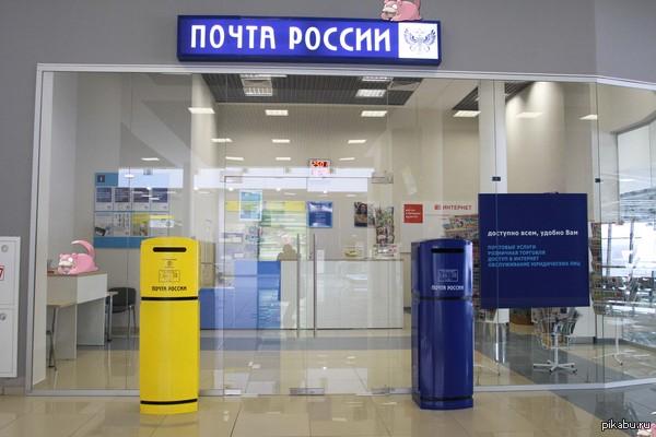 А вот моя работа Почта России