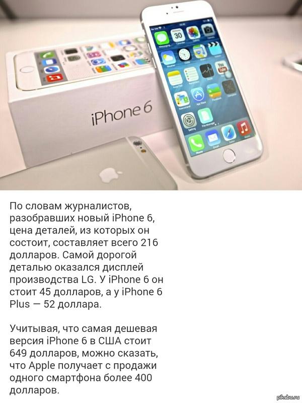 Сколько стоят детали iPhone 6? На просторах интернета встретилась любопытная статья