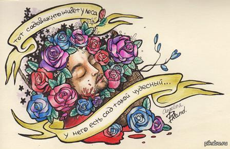 Садовник иллюстрации к песне Король и Шут