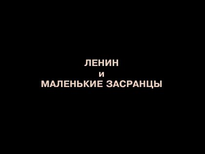 Ленин и маленькие засранцы откопал старенький баянчик. как в тему :)