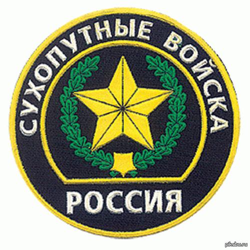 Сегодня День Сухопутных Войск России. Ура! Ура! Ура! празднуется с 2006 года, для тех кто еще не знает